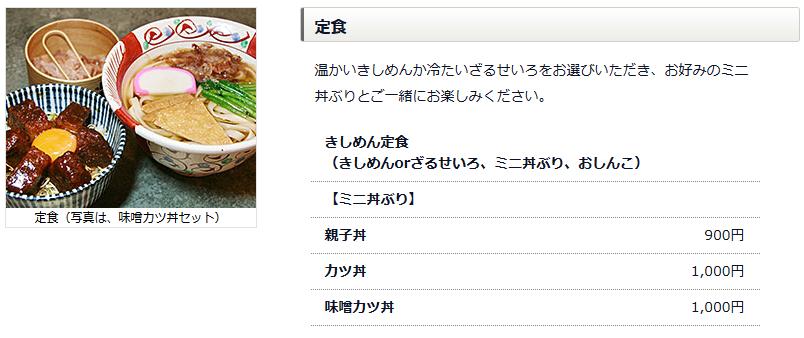 味噌カツ丼セット